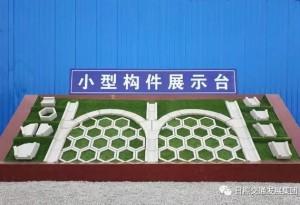 混凝土自动化预制构件设备