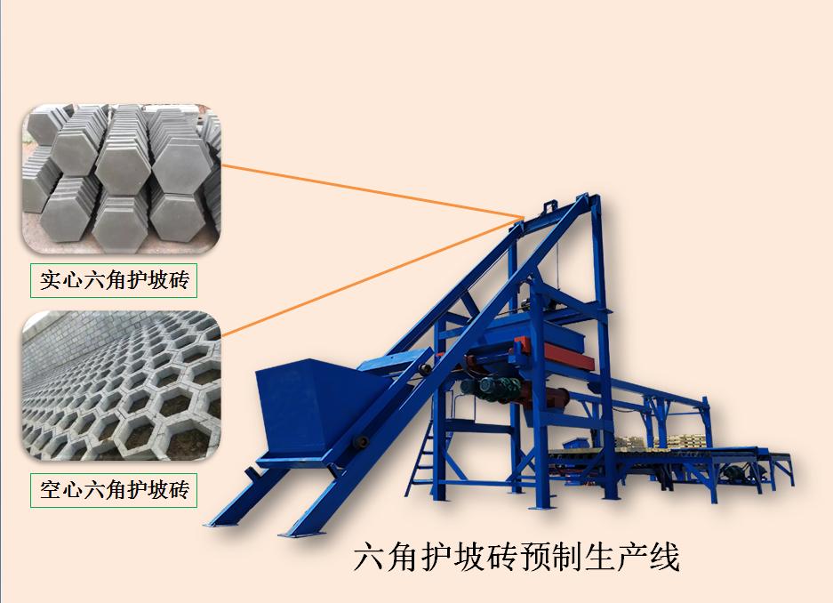 六角护坡砖预制生产线