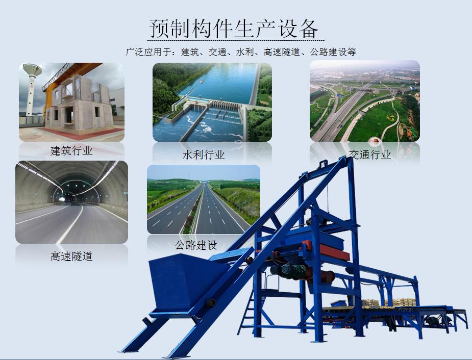 预制构件生产设备的应用