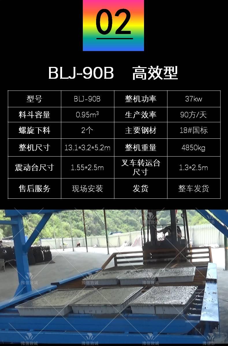 BLJ90A预制件设备技术参数