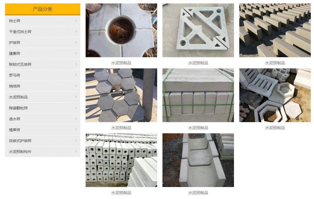 混凝土预制件自动生产线成品