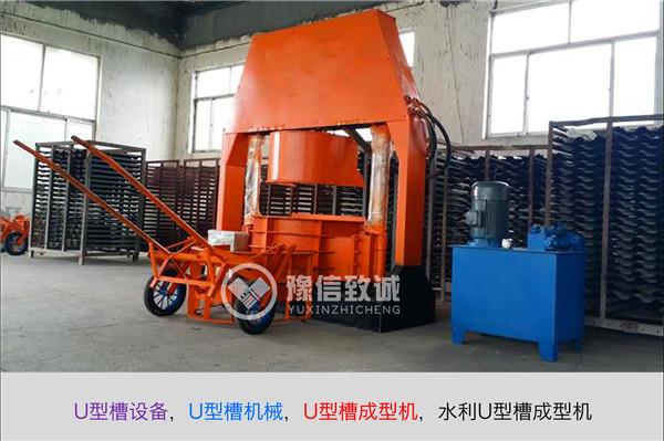 水泥U型槽生产设备之一